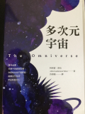 1.THE OMNIVERSE.Chinese Edition